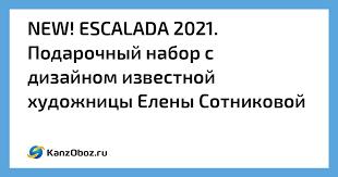 <b>NEW</b>! ESCALADA 2021. <b>Подарочный набор</b> с дизайном ...