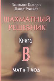 """Книга """"<b>Шахматный решебник</b>. Книга В. Мат в 1 ход"""" — купить в ..."""