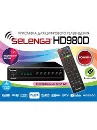 Приставка для <b>цифрового ТВ DVB T2 ресивер</b> HD980D Selenga ...