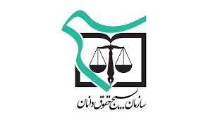 نتیجه تصویری برای بسیج حقوقدانان استان گلستان