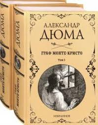 "Книга: ""Граф Монте-Кристо. <b>Комплект из</b> 2-х книг"" - <b>Александр</b> ..."