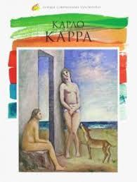 """Книга: """"Лучшие современные художники. Том 21. <b>Карло Карра</b> ..."""