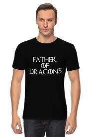 <b>Футболка классическая</b> Father of dragons #2743893 от Анастасия ...