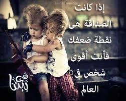 بوستات فيس بوك الصداقة جديد