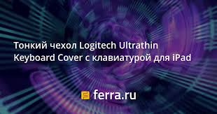 Тонкий <b>чехол</b> Logitech Ultrathin Keyboard <b>Cover</b> с <b>клавиатурой</b> ...