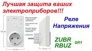 <b>Реле напряжения</b> Зубр / <b>RBUZ</b> SR1 - YouTube