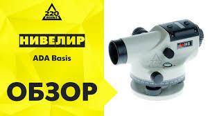 <b>Нивелир оптический ADA Basis</b> - YouTube