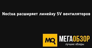 <b>Noctua</b> расширяет линейку <b>5V вентиляторов</b> - MegaObzor