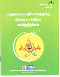 energy conservation tips tamil save energy book tamil save energy book