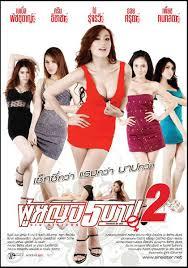 Sin Sisters 2 2010
