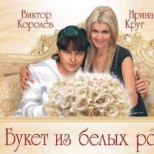 <b>Букет из белых роз</b> — Королев В., Круг И.. Слушать онлайн на ...