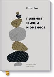 <b>Правила жизни и бизнеса</b> (Игорь Манн) — купить в МИФе