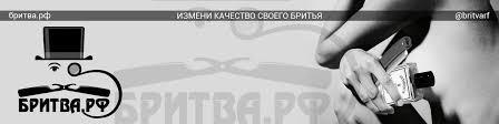Идеальное бритье | <b>Бритва</b>.РФ | ВКонтакте
