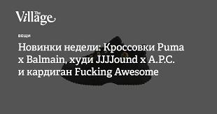 Новинки недели: <b>Кроссовки Puma</b> x Balmain, худи JJJJound x ...