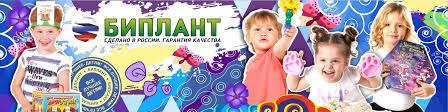 Развивающие игрушки и игры для <b>детей</b> | <b>БИПЛАНТ</b> | ВКонтакте