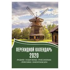 Купить <b>Календарь</b> настольный <b>перекидной 2020</b> г., 160 л., блок ...