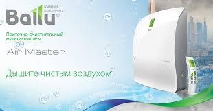 <b>Приточная вентиляция</b> в квартиру в Красноярске по низкой цене!