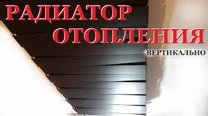 <b>Роял</b> Термо нестандартная установка <b>радиаторов</b> отопления на ...