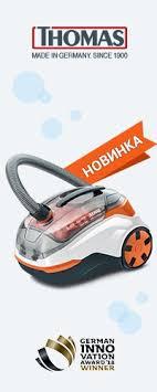 <b>Пылесосы Thomas</b> Russia | ВКонтакте