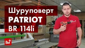 Обзор <b>аккумуляторной дрели-шуруповерта PATRIOT BR</b> 114li ...