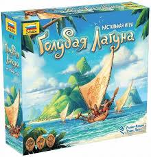 Купить <b>Настольная игра Zvezda Голубая</b> лагуна | PlayGames