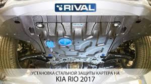 Установка стальной <b>защиты</b> картера на Kia Rio 2017 г. - YouTube