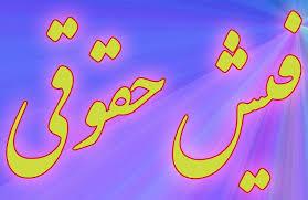 Image result for فیشهای حقوقی