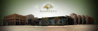 """Résultat de recherche d'images pour """"جامعة المجمعة"""""""