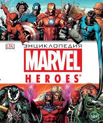 Энциклопедия Marvel Heroes (<b>Жилинская А</b>. (<b>ред</b>.)) - купить книгу ...