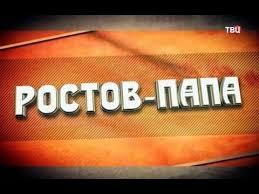 Советские мафии 22 06 2016. <b>Ростов</b>- <b>папа</b> - YouTube