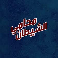 Mou7ami Al Shaytan | محامي الشيطان