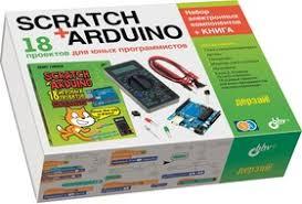 <b>Дерзай</b>! <b>Scratch</b>+<b>Arduino</b>. 18 проектов для юных программистов ...