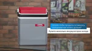 Автохолодильники <b>Ezetil</b> Е 21 и <b>Ezetil</b> ESC 21 - YouTube