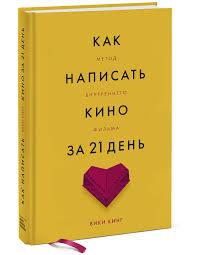 """Книга """"<b>Как написать кино</b> за 21 день"""" Кинг Вики – купить книгу ..."""