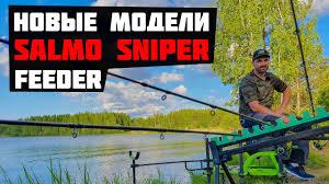 Новые модели <b>Salmo Sniper Feeder</b> 2019| Бюжетные фидерные ...
