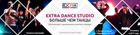 Школа танцев <b>EXTRA</b> Don | Танцы в Ростове-на-Дону | ВКонтакте