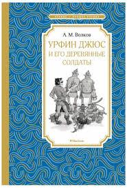 <b>Книга Урфин Джюс</b> и его деревянные солдаты - купить в книжном ...