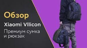 Обзор <b>Xiaomi Vllicon</b> — Премиум <b>сумка</b> и рюкзак – Румиком