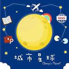城市星球 Cheng's Planet