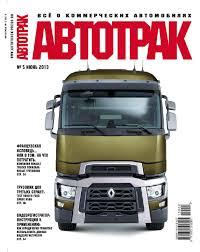 Журнал «АВТОТРАК» №5 2013 by Autotruck Magazine - issuu