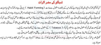 side effects of tobacco smoking in urduside effects of tobaco