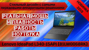 Обзор <b>ноутбука Lenovo IdeaPad L340-15API</b> (81LW0068RK). C ...
