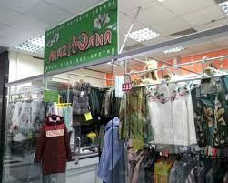 Магазин <b>одежды Магнолия</b> в Ульяновске каталог - официальный ...