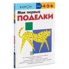 Книга «<b>Kumon</b>. Рабочая тетрадь. <b>Мои первые поделки</b>», автор ...