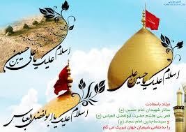 Image result for تبريك ولادت امام حسين، وحضرت ابوالفضل و امام سجاد (عليهم السلام)