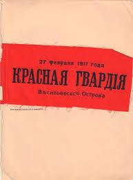 <b>Нарукавная повязка</b> 27 февраля 1917 года Красная гвардия ...