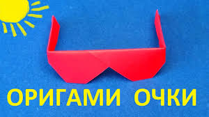 Как сделать очки из бумаги. <b>Бумажные очки</b> или оригами очки ...