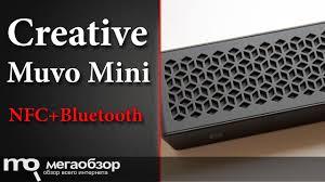 Обзор колонки <b>Creative Muvo</b> Mini - YouTube