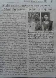 Image result for சாந்தோம் சர்ச் ஊழல்