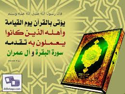 الباب الثالث في القرآن وفضله وحرمته وما أعد الله تعالى لقارئه من الثواب العظيم والأجر الجسيم Images?q=tbn:ANd9GcT7tKL-1rTqnOTbCvA8Pr-2vSTscQer2i_W3Z8Sl_bip8BGYAoP